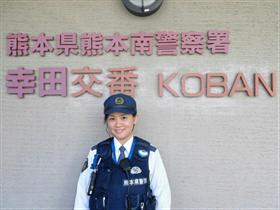 警察官(熊本南警察署) - 熊本県ホームページ