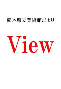 View  174の画像