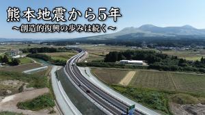 動画「熊本地震から5年」