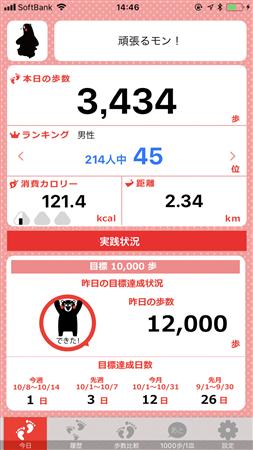 アプリ 歩数 無料 計 「シンプル歩数計