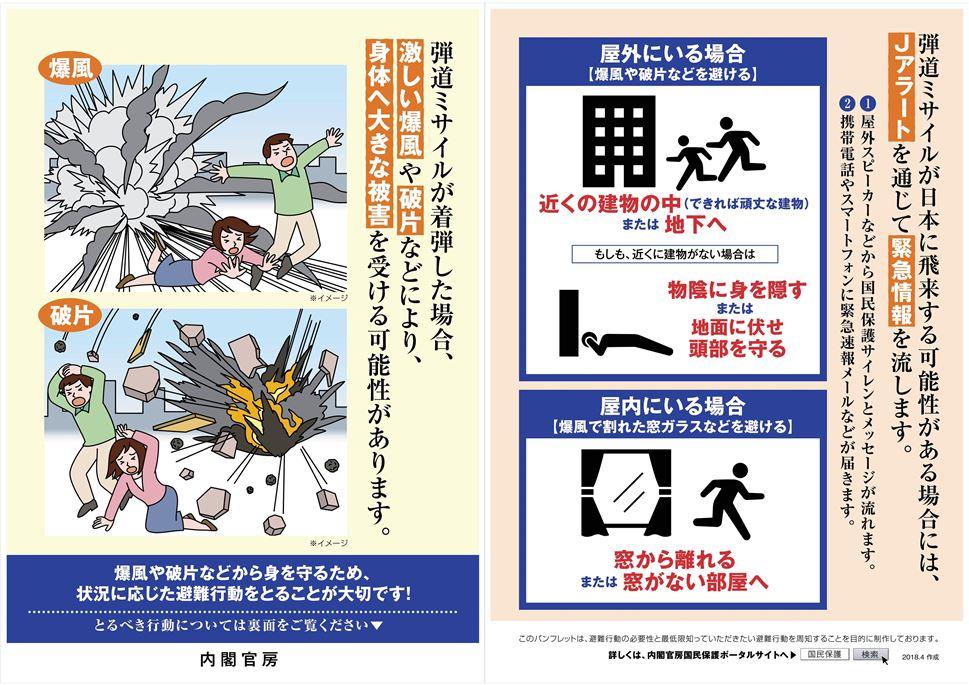 弾道ミサイル落下時の行動(万が一の備え) - 熊本県ホームページ